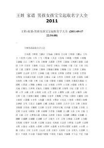 王姓 家譜 男孩女孩寶寶起取名字大全  2011