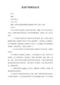 房地产收购协议书2012-3-8 - 副本(1)