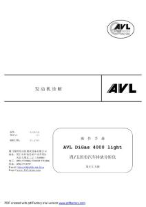 AVL DiGas 4000 light尾气分析仪操作手册