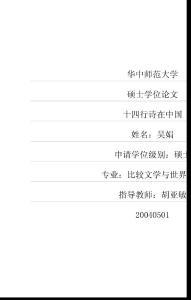 (比较文学与世界文学专业论文)十四行诗在中国