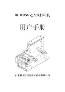 新北洋BT-UC156用户手册