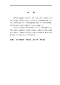 自动发电控制论文