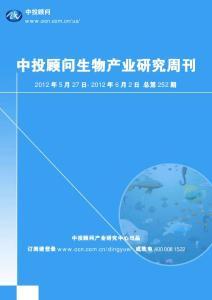 中投顧問生物產業研究周刊(2012年5月27日-2012年6月2日)