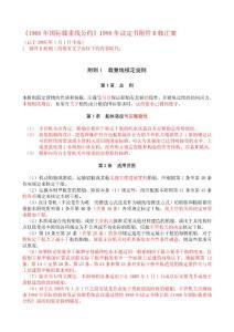 新船舶載重線公約(中文版)