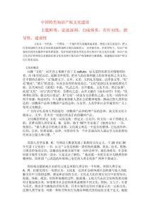 中国特色知识产权文化建设