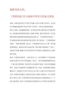 2013最新考研宝典——复习计划总集