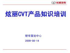 炫丽CVT产品知识