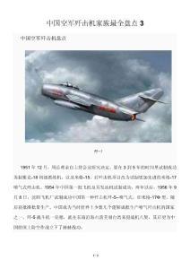 中国空军歼击机家族最全盘点