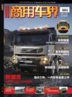[整刊]《商用车界》2012年6月