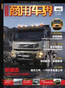 《商用车界》杂志