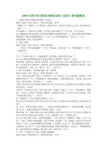 2009年浙江省名校高考模拟试卷《论语》探究题辑录