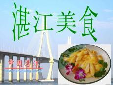 湛江美食文化