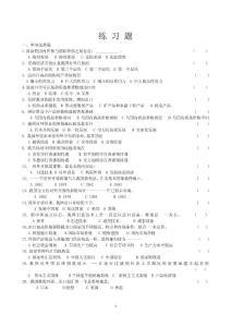 中国对外贸易概论 补考试卷