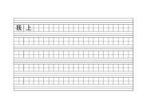 【最新】生字本拼音本模板