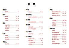 中国滨海旅游地产标竿项目案例研究报告全集_210页
