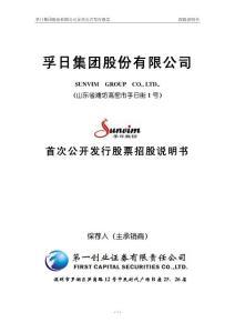 孚日集团股份有限公司首次公开发行股票