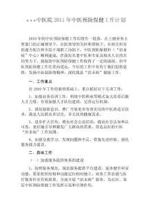 中医院2011年中医预防保健..