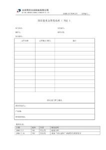 项目技术文件发布单(V02)
