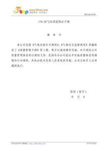 CNG加气站质量保证手册