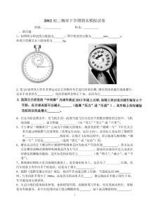 2012年初二物理下学期期末考试试卷