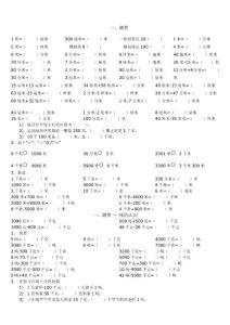 小学3年级上-黄冈小状元-口算速算练习册