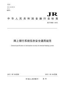 《网上银行系统信息安全通用规范》(JRT 0068-2012)