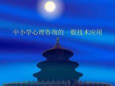 中小学心理咨询的一般技术应用(修).ppt