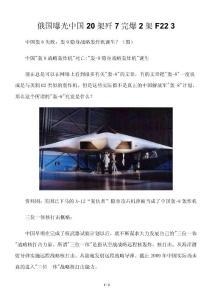 俄国曝光中国20架歼7完爆2架F22