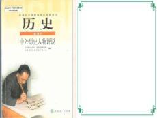 第1课统一中国的第一个皇帝秦始皇课件.ppt