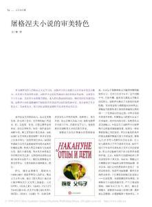 屠格涅夫小说的审美特色.pdf