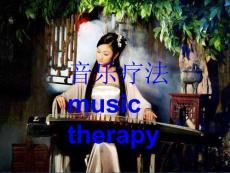 音乐疗法 MUSIC THERAPY