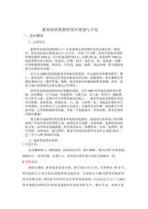 惠来海滨度假村景区规划与..