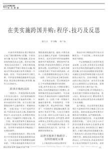 在美实施跨国并购程序技巧及反思[1].pdf
