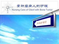 外科护理学--骨肿瘤病人的护理