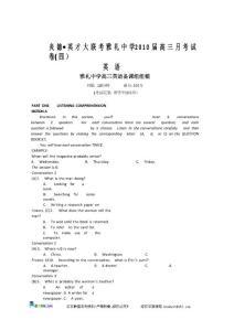 湖南省雅礼中学2010届高三..
