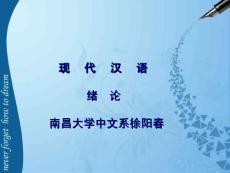 南昌大学现代汉语课件