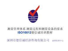ISO10012标准培训教材德信诚杨顾问