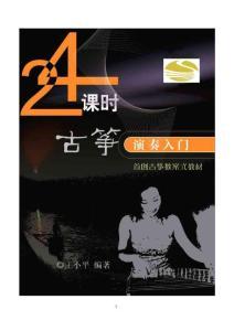 古筝入门教程(去广告免费版)1.pdf