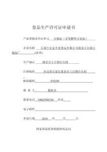 戎谷生产申请.doc
