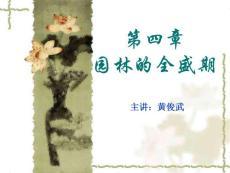 中国古典园林史-第四章 全盛期
