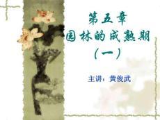 中国古典园林史-第五章 成熟期(一)