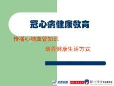 2012-脑心通-04 冠心病健康教育幻灯片