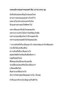 泰语歌歌词