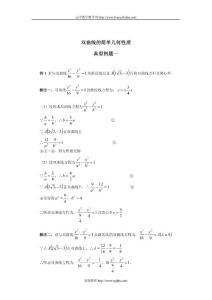 双曲线的简单几何性质
