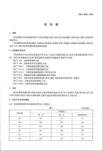 YB/T 4226-2010 炭电极