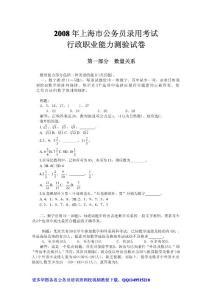 2008年上海行政能力测试