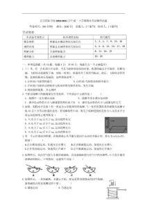 浙江省宁波万里国际学校20..