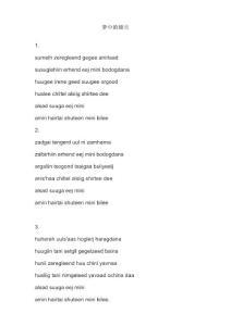 蒙古语歌词