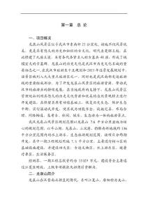 《龙泉山风景区项目可研报告 》