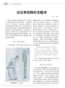 谈谈李商隐的无题诗.pdf